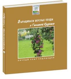 Книга 3 выращиваем вкусные плоды с